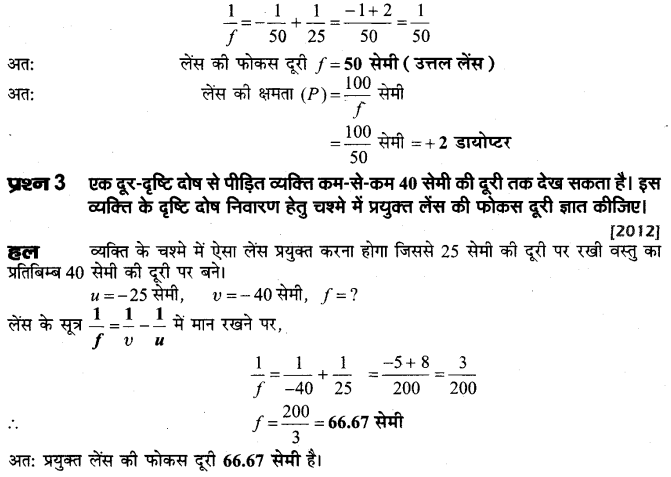 board-solutions-class-10-science-manav-nethr-tatha-drushti-dosh-12