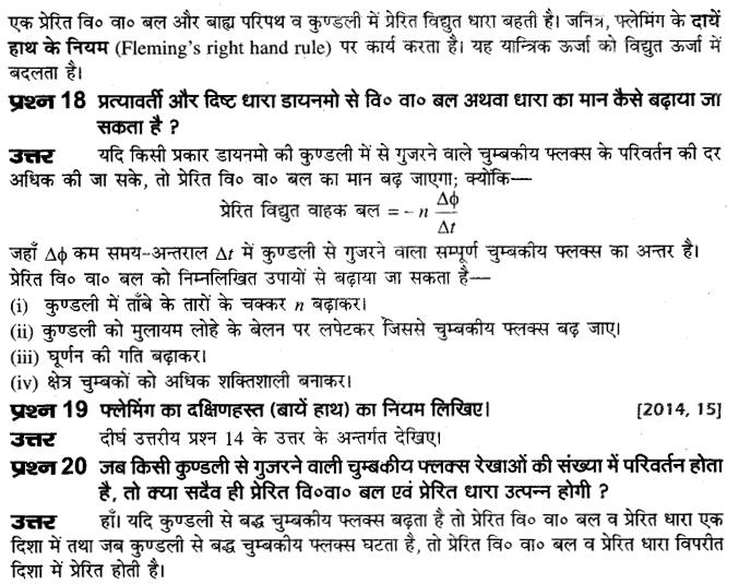 board-solutions-class-10-science-vighut-dhara-ka-chumbkiy-prabhav-44
