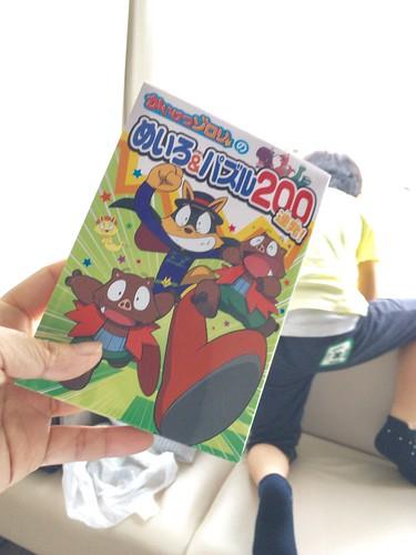 ゾロリのめいろとパズルの本