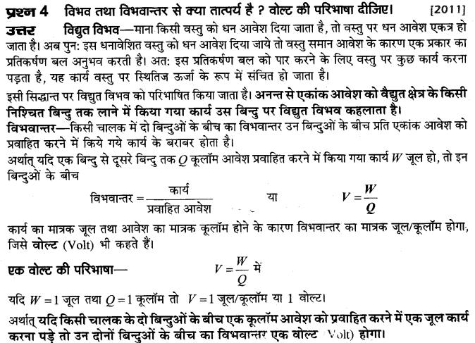 board-solutions-class-10-science-vighut-4