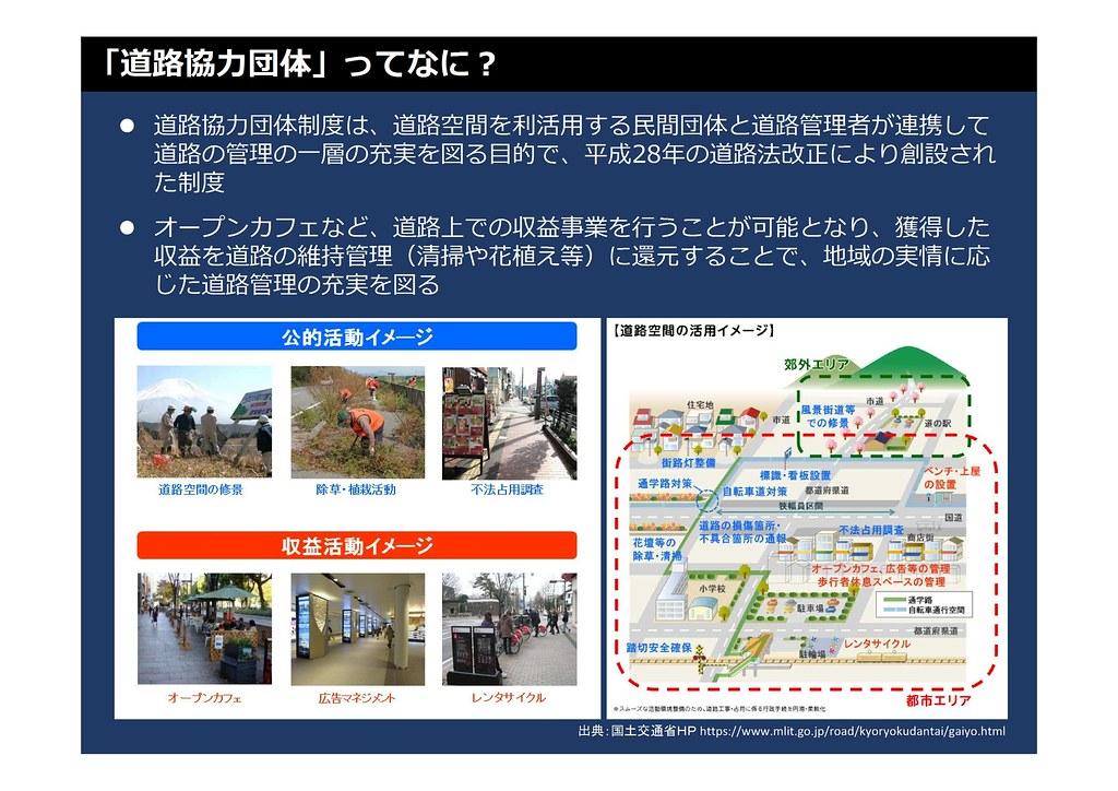 金沢片町まちづくり会議の取り組み-2