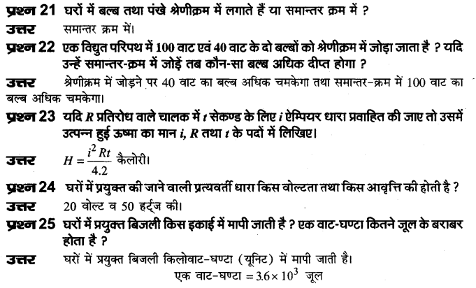 board-solutions-class-10-science-vighut-dhara-ka-ooshmiy-prabhav-33