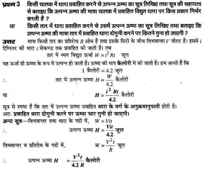 board-solutions-class-10-science-vighut-dhara-ka-ooshmiy-prabhav-4
