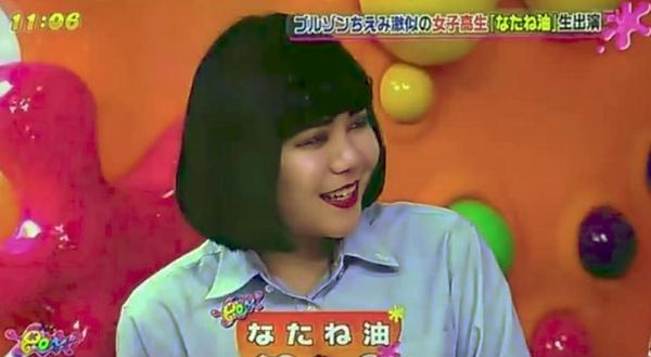 ブルゾンちえみにそっくりな女子高生「なたね油」が凄すぎる!日本テレビ「PON」でブルゾンと初共演!