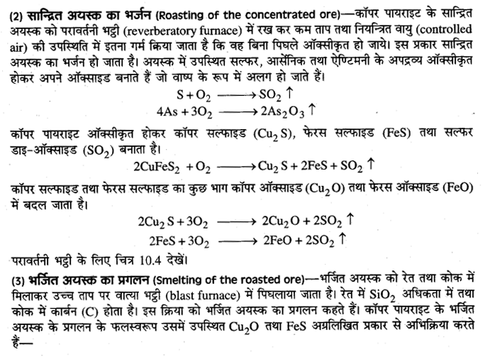 board-solutions-class-10-science-dhatukarm-15