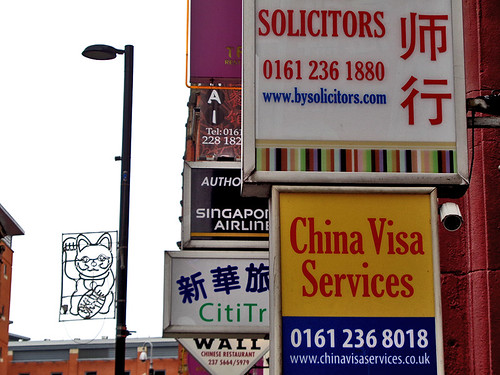 Manchester Chinatown 09 | by worldtravelimages.net