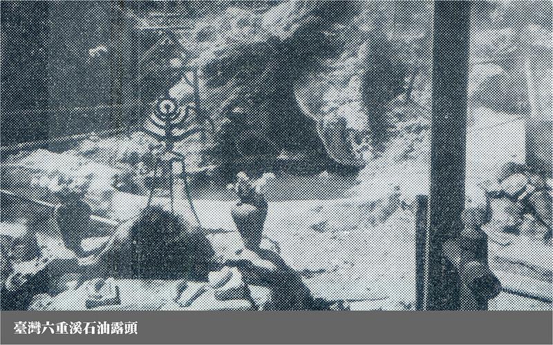 臺灣六重溪石油露頭