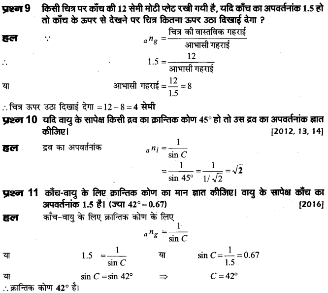 board-solutions-class-10-science-prakash-ka-apavartan-45