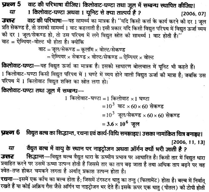 board-solutions-class-10-science-vighut-dhara-ka-ooshmiy-prabhav-7