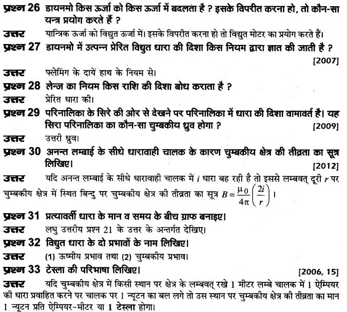 board-solutions-class-10-science-vighut-dhara-ka-chumbkiy-prabhav-51