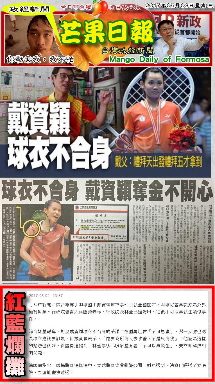 170503芒果日報--政經新聞--戴姿穎球衣不合,羽協腐敗傳爭議