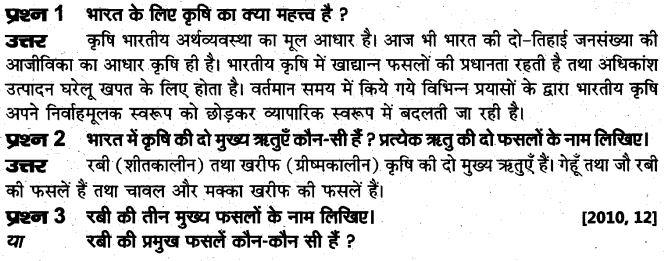 up-board-solutions-class-10-social-science-manviy-samsadhn-vyavasay-43