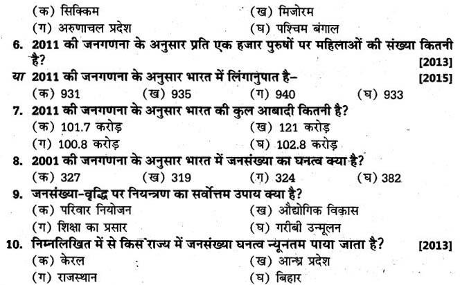 up-board-solutions-class-10-social-science-manviy-samsadhn-jansamkhya-19