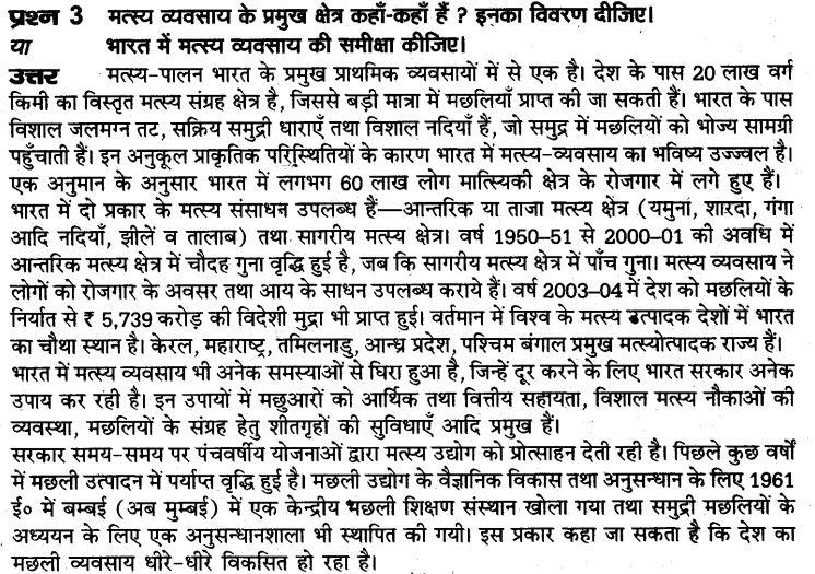 up-board-solutions-class-10-social-science-manviy-samsadhn-vyavasay-7
