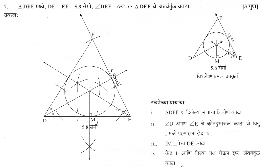 maharastra-board-class-10-solutions-for-geometry-Geometric-Constructions-ex-3-1-18