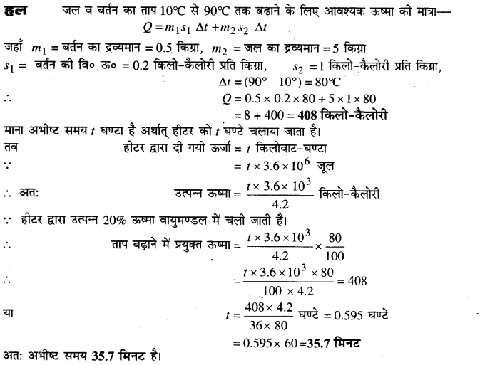 board-solutions-class-10-science-vighut-dhara-ka-ooshmiy-prabhav-48