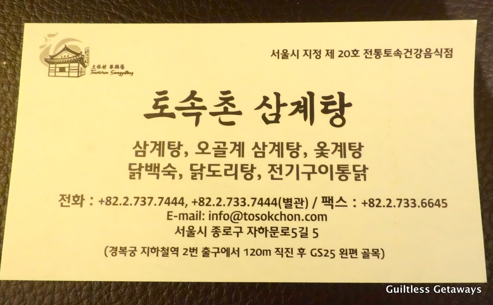 tosokchon-seoul.jpg