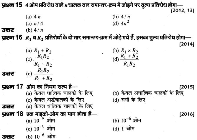 board-solutions-class-10-science-vighut-38