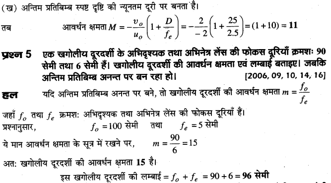 board-solutions-class-10-science-sukshmdarshi-yavam-durdarshi-19