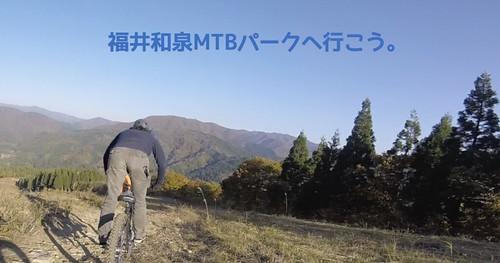 """""""福井和泉MTBパークへ行こう"""""""