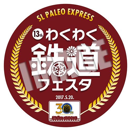 第13回わくわく鉄道フェスタ☆SL用ヘッドマーク