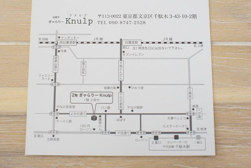 ぎゃらりーKnulp レトロ展 2017年5月20日(土)~28日(日)
