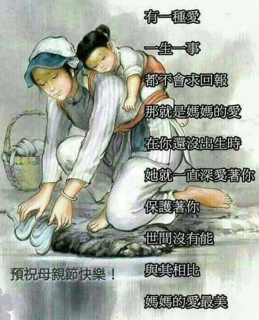 母親節快樂 (1)