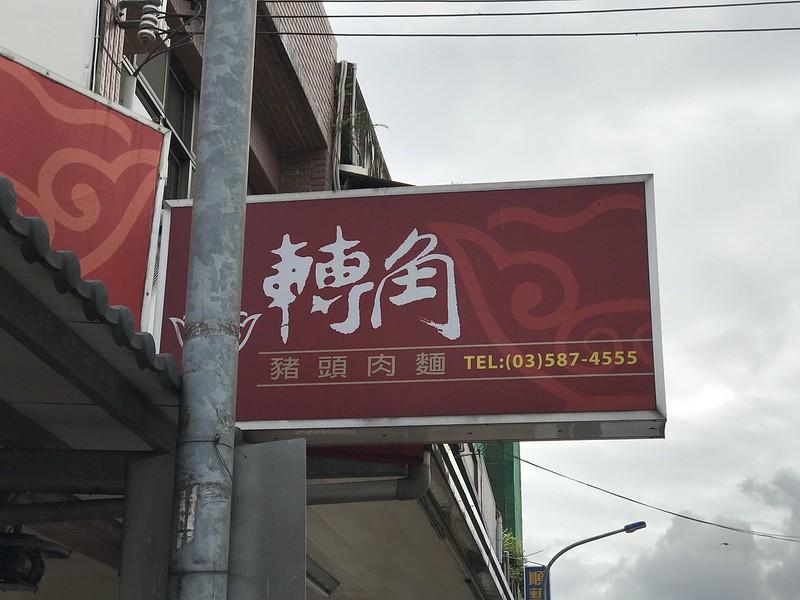轉角麵食館