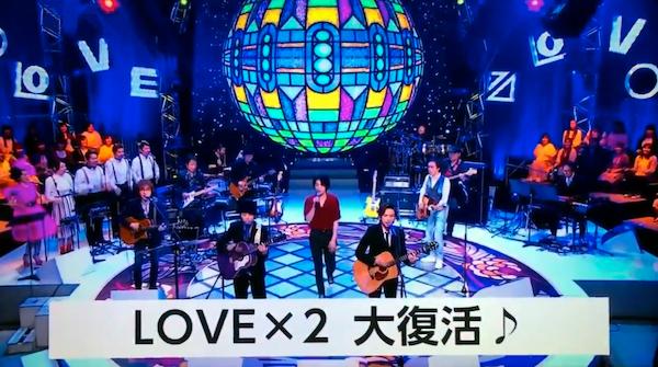 「LOVE LOVE あいしてる 16年ぶりの復活SP」