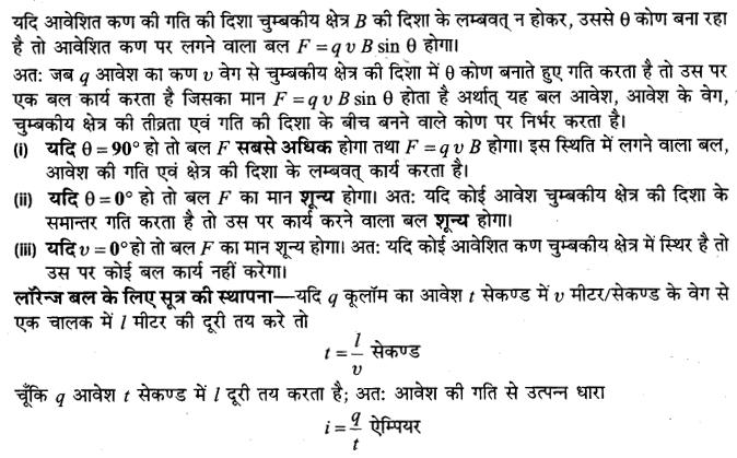 board-solutions-class-10-science-vighut-dhara-ka-chumbkiy-prabhav-22
