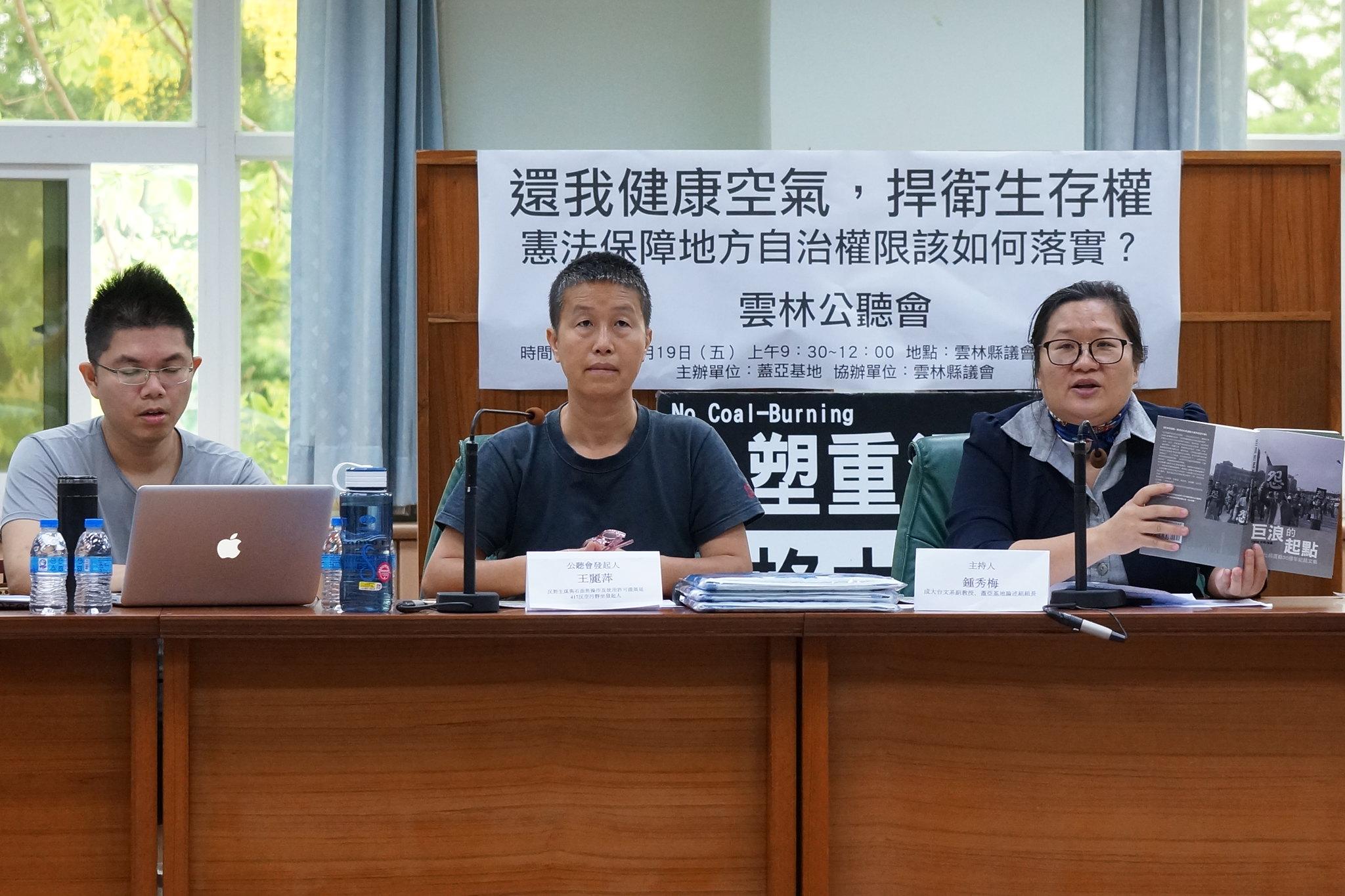 環團召開公聽會,籲雲林縣拒發六輕生煤許可展延。(攝影:王顥中)