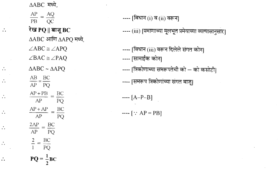 maharastra-board-class-10-solutions-for-geometry-similarity-ex-1-2-16