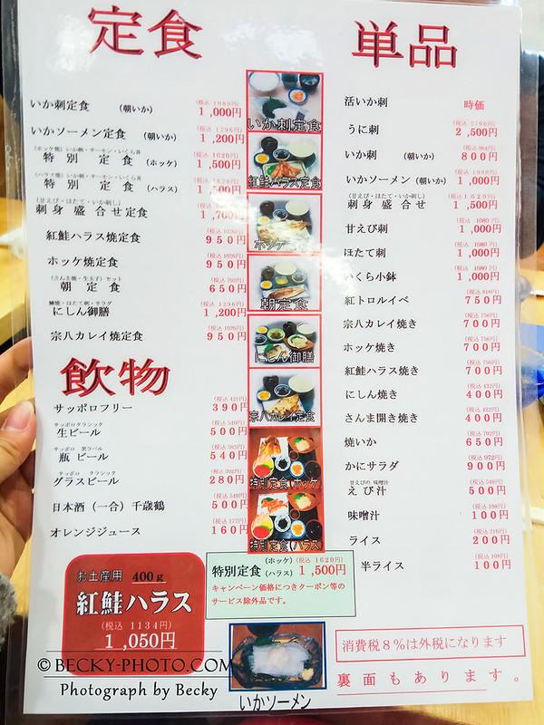 2017.Apr 函館朝市 @北海道