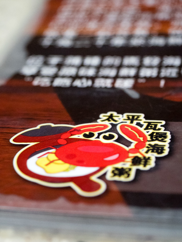 The cute logo of Taiping Seafood Porridge Restaurant at Puchong (太平瓦煲海鲜粥)