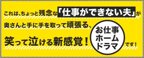 錦戸亮×松岡茉優 日テレ・土曜ドラマ「ウチの夫は仕事ができない」