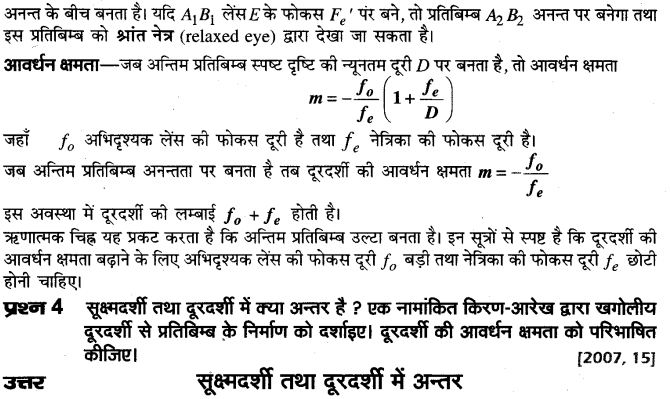 board-solutions-class-10-science-sukshmdarshi-yavam-durdarshi-9
