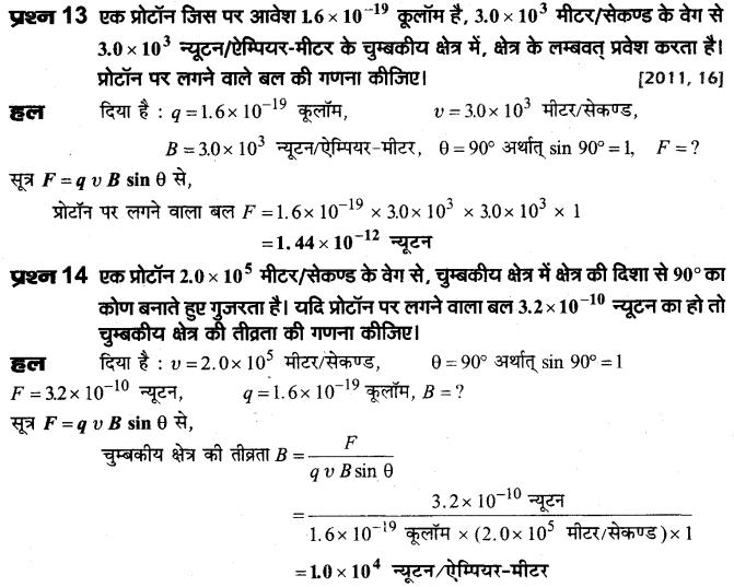 board-solutions-class-10-science-vighut-dhara-ka-chumbkiy-prabhav-58