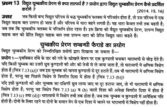 board-solutions-class-10-science-vighut-dhara-ka-chumbkiy-prabhav-25