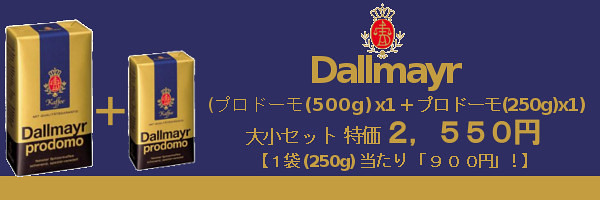 dallmayer_2setPRODOMO250g
