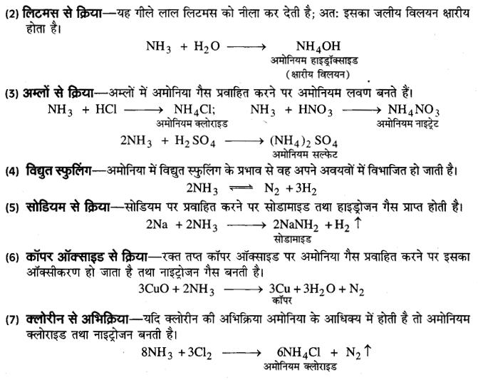 board-solutions-class-10-sciencedhatu-yavam-adhatu-11