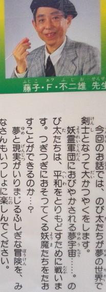 藤子・F・不二夫先生の夢幻三剣士の帯コメント