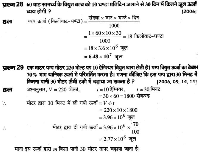board-solutions-class-10-science-vighut-dhara-ka-ooshmiy-prabhav-46
