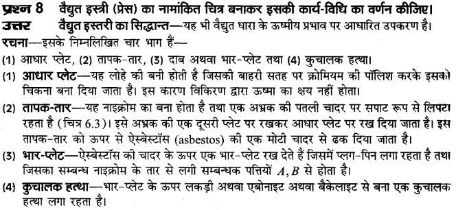 board-solutions-class-10-science-vighut-dhara-ka-ooshmiy-prabhav-10