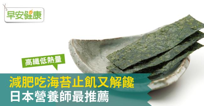 高纖低熱量 減肥吃海苔止飢又解饞 日本營養師最推薦
