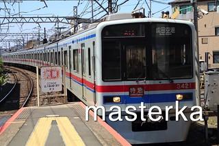 京成線特急