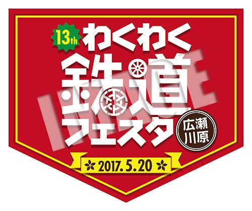 第13回わくわく鉄道フェスタ☆5000系用ヘッドマーク