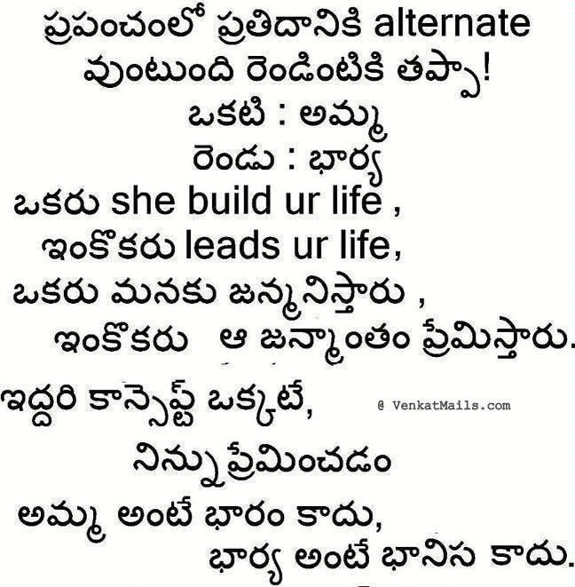 TelugumessagesaboutmotherandWife Venkatesh Pital Flickr Mesmerizing Telugumessages Com