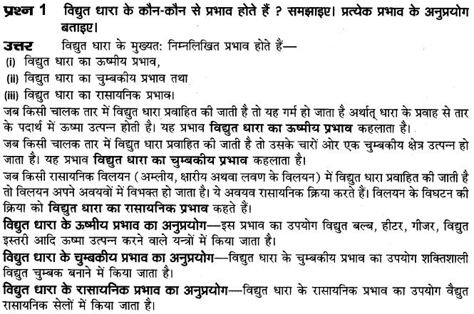 board-solutions-class-10-science-vighut-dhara-ka-ooshmiy-prabhav-1