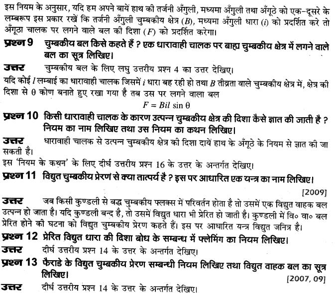 board-solutions-class-10-science-vighut-dhara-ka-chumbkiy-prabhav-42