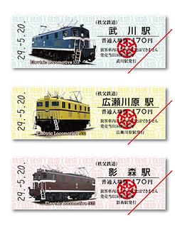第13回わくわく鉄道フェスタ☆電気機関車記念入場券(入場券イメージ)